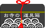 お寺の道具箱オープン